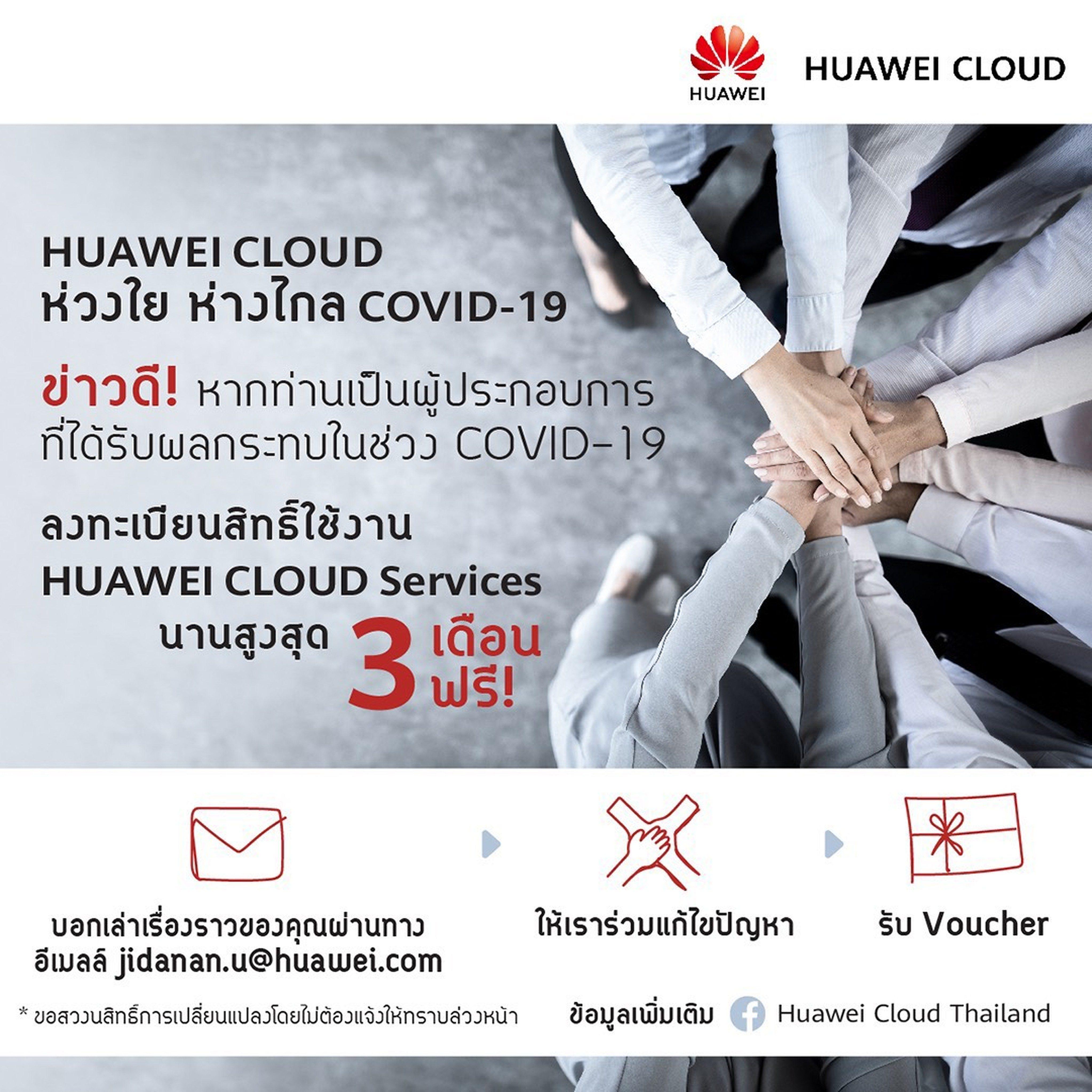 หนุนภาคธุรกิจไทยสู้วิกฤตโควิด-19 ให้องค์กรไทยใช้ HUAWEI CLOUD ฟรี