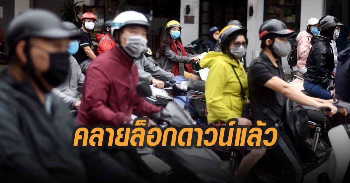 เวียดนามผ่อนคลายล็อกดาวน์ หลังไม่พบผู้ติดเชื้อรายใหม่ 6 วันติดต่อกัน