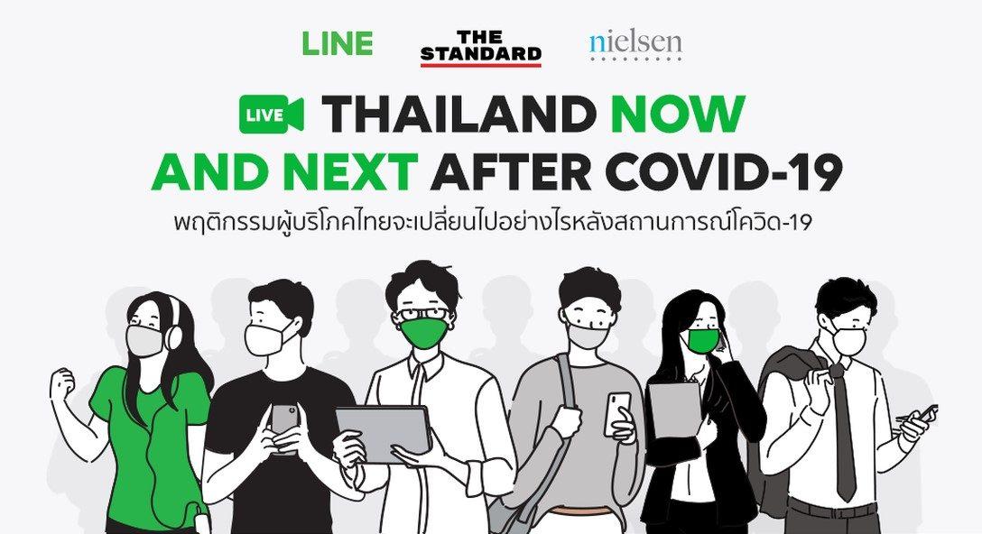 LINE แนะทางรอดธุรกิจไทย รับพฤติกรรมผู้บริโภคหลังวิกฤติโควิด-19