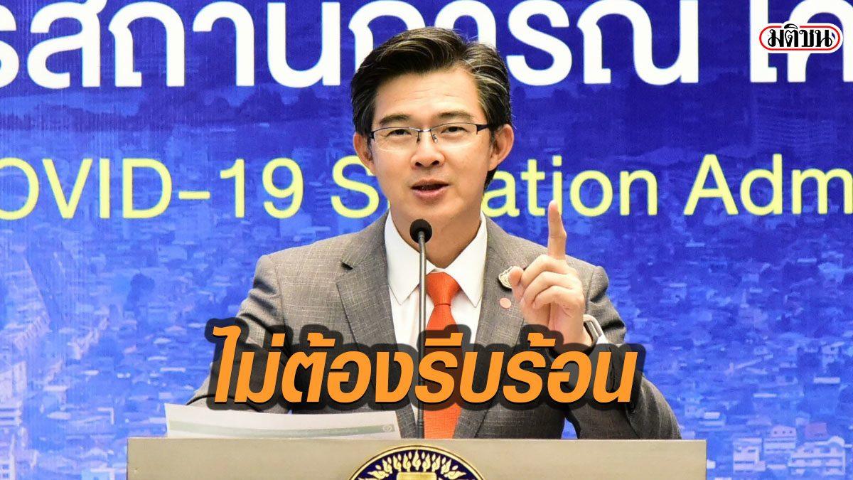 ศบค.เผยปิดด่านสะเดา ยอดกักตัวเฉียดร้อย แนะคนไทยในมาเลย์ อย่าเพิ่งรีบกลับ