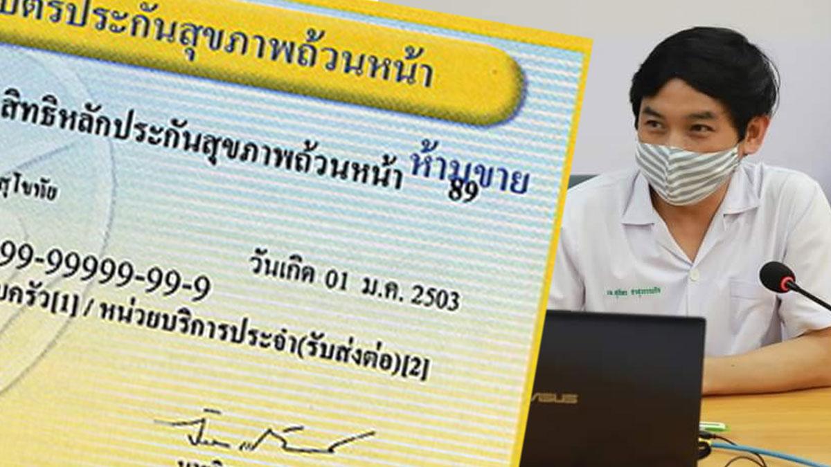 โวยตัดงบบัตรทอง 2.4 พันล้านบาท หมอสุภัทร ชี้รัฐบาลสอบตก