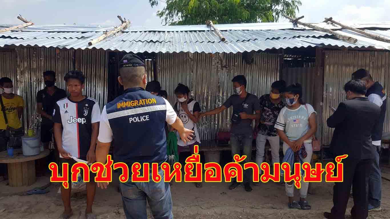 บุกช่วยเหลือเหยื่อค้ามนุษย์ชาวเมียนมา 9 คน ถูกบังคับใช้แรงงานก่อสร้างใน จ.ปราจีนบุรี