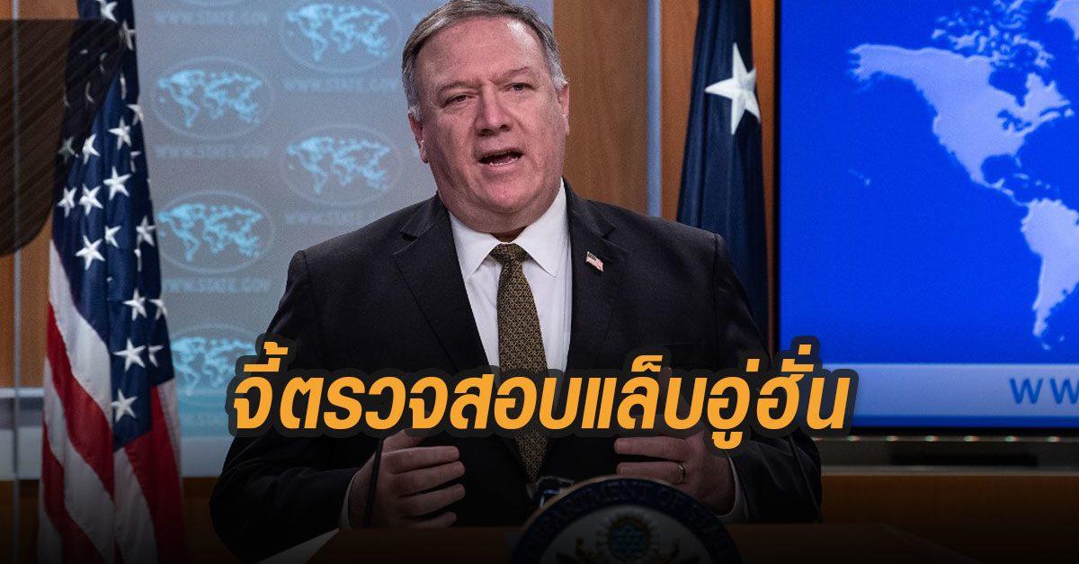 สหรัฐฯ กดดันจีนเปิดให้ตรวจแล็บอู่ฮั่น หวั่นเป็นต้นตอแพร่ระบาดโควิด-19