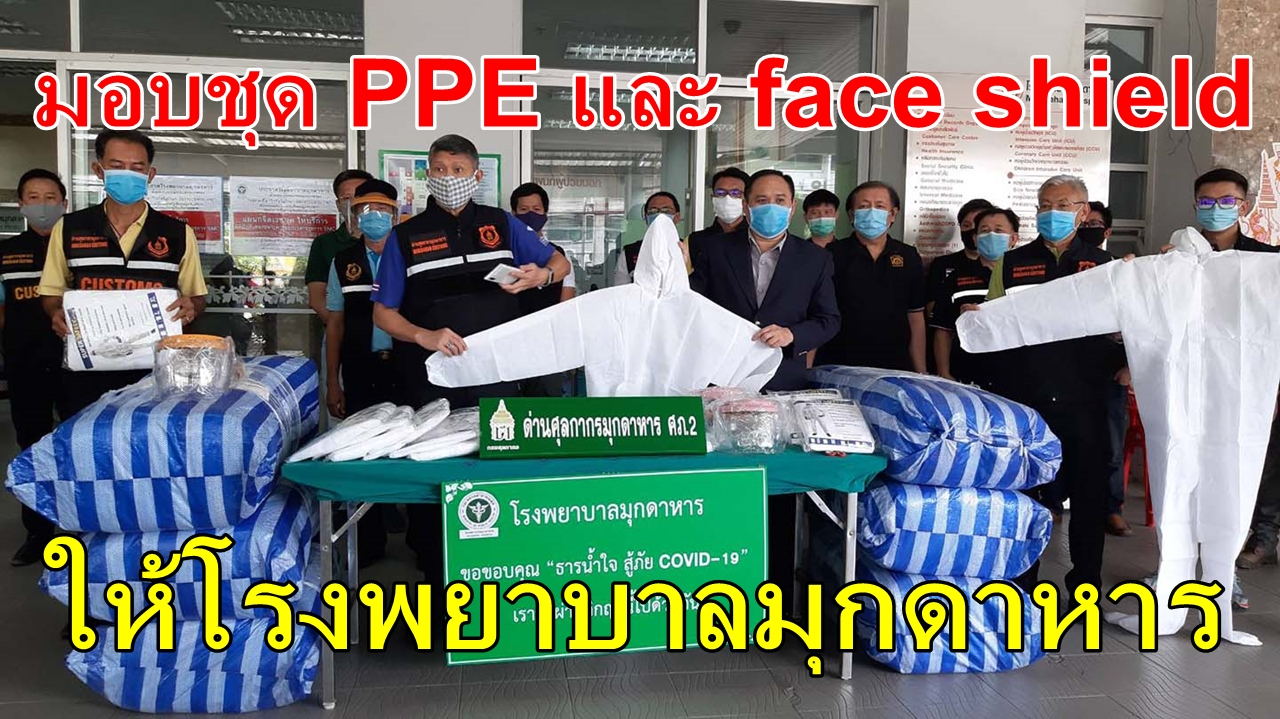 ศุลกากรมุกดาหาร มอบชุด PPE และ face shield ให้โรงพยาบาลมุกดาหาร