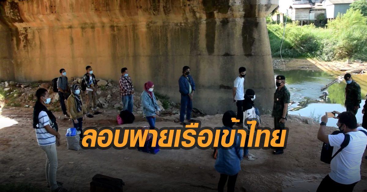 รวบคนไทยตกค้างในมาเลเซียนับสิบ ลอบพายเรือเข้าประเทศ เผยจ่ายค่าจ้างหัวละ 1,500