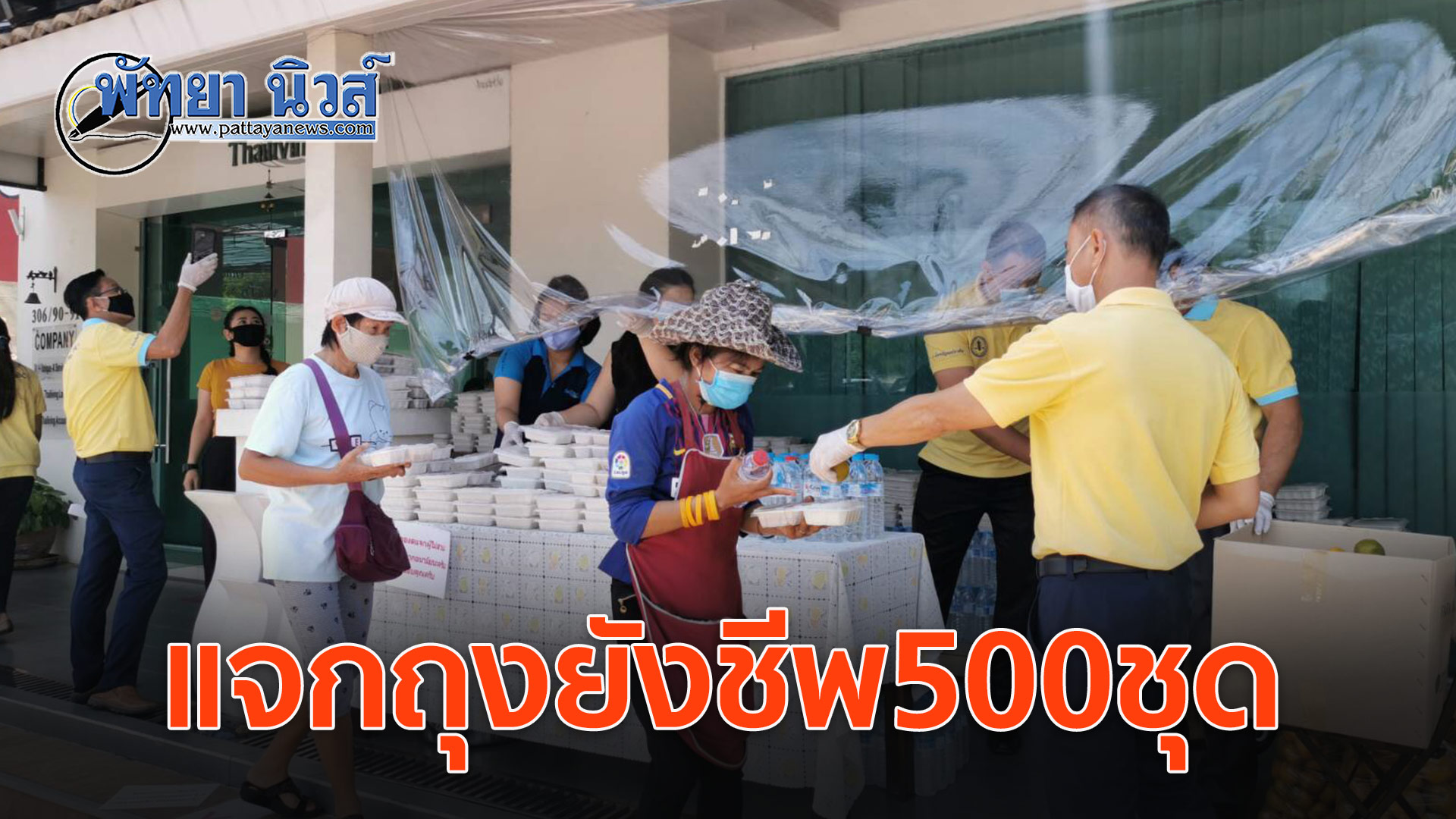 """""""ไทฟลิฟวิงลอว์"""" จัดถุงยังชีพ อาหารแห้ง แจกผู้ได้รับผลกระทบจากโควิด กว่า 500 ชุด"""
