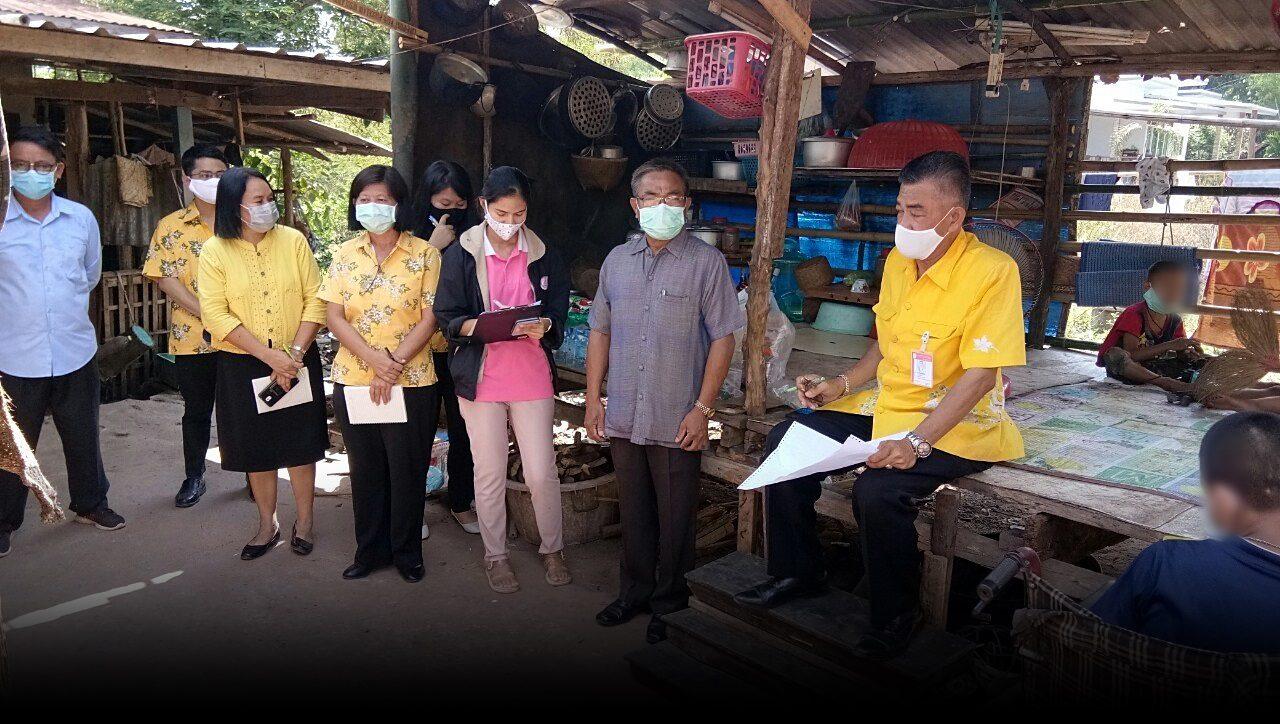 พม.-ท้องถิ่น ช่วยเหลือครัวเรือน 18 ชีวิต กระจุก 6 ครอบครัว ยากจนและกระทบโควิด-19