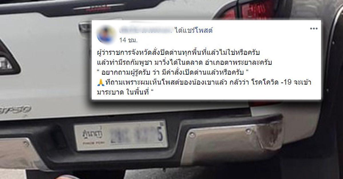 พบรถทะเบียนกัมพูชาวิ่งชายแดนสระแก้ว ชาวบ้านงงเข้ามาได้อย่างไรจว.ปิดชายแดน หวั่นนำเชื้อโควิด-19 แพร่