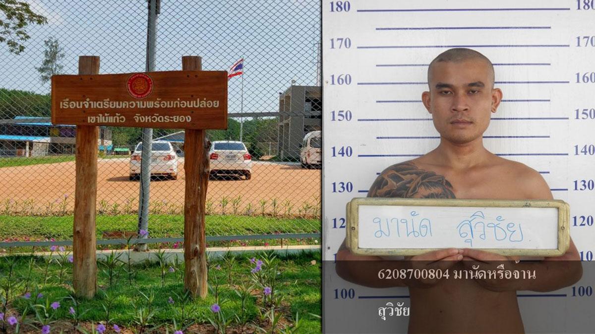 รวบแล้ว 1 นักโทษแหกคุกเขาไม้แก้ว หิวโซออกมาขอข้าว-เงินกลับบ้าน