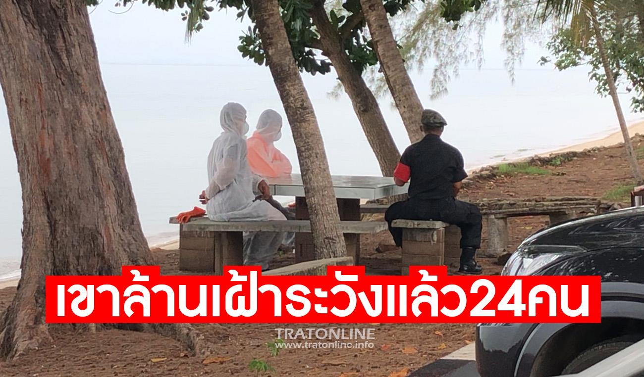 ตราด-คลองใหญ่เฝ้าระวังคนไทยกลับจากกัมพูชา 20 ราย ที่เขาล้าน