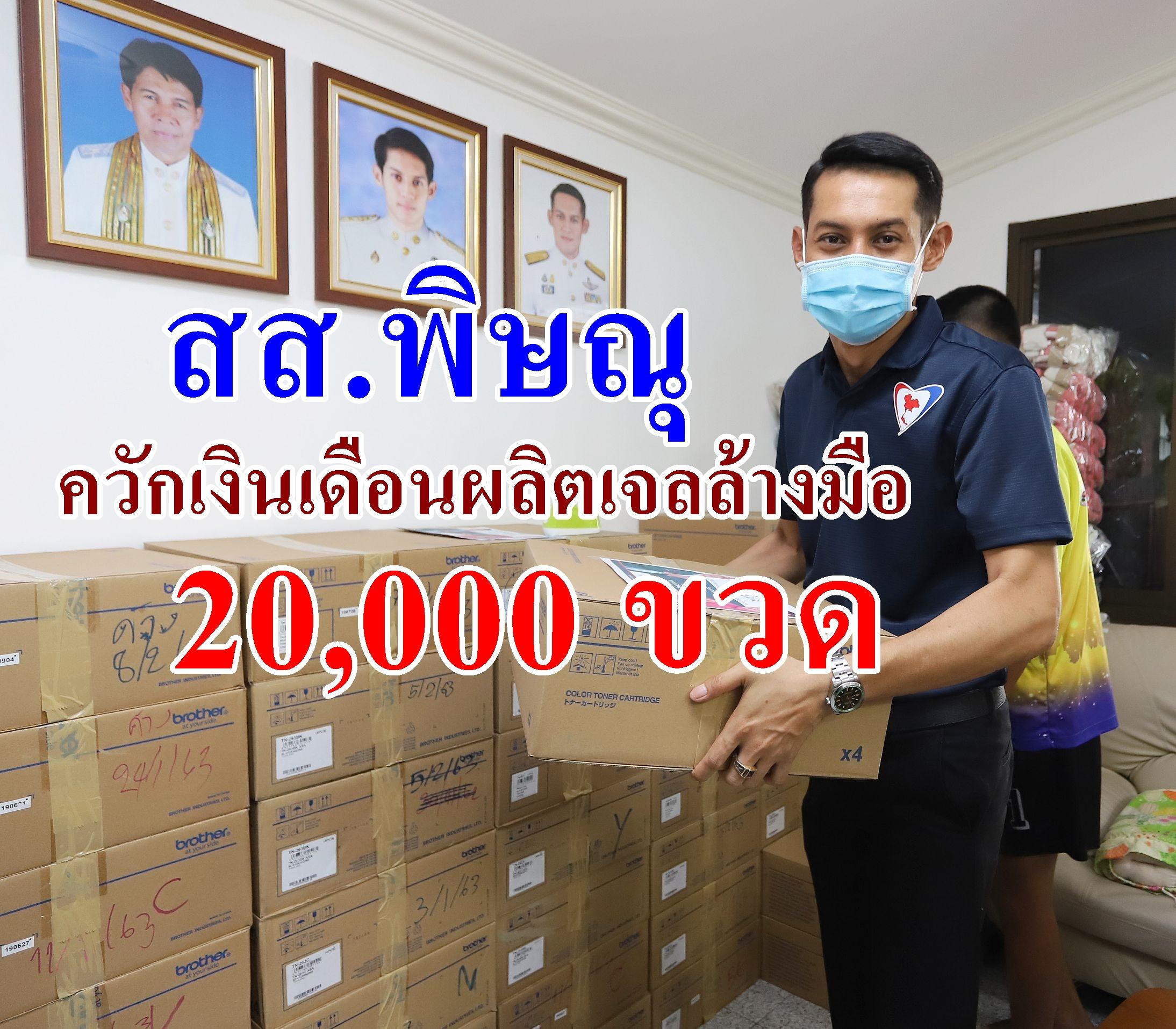 สส.พิษณุ ภูมิใจไทย ควักเงินเดือนผลิตแอลกอฮอลล์ล้างมือ แจกคนปทุมฯ 20,000 ขวด