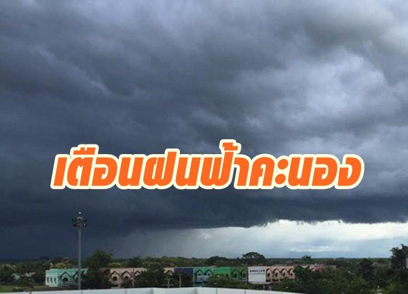 กางร่มรอ! กรมอุตุฯ เตือนฝนฟ้าคะนองถล่ม 39 จังหวัด กทม.โดนด้วย