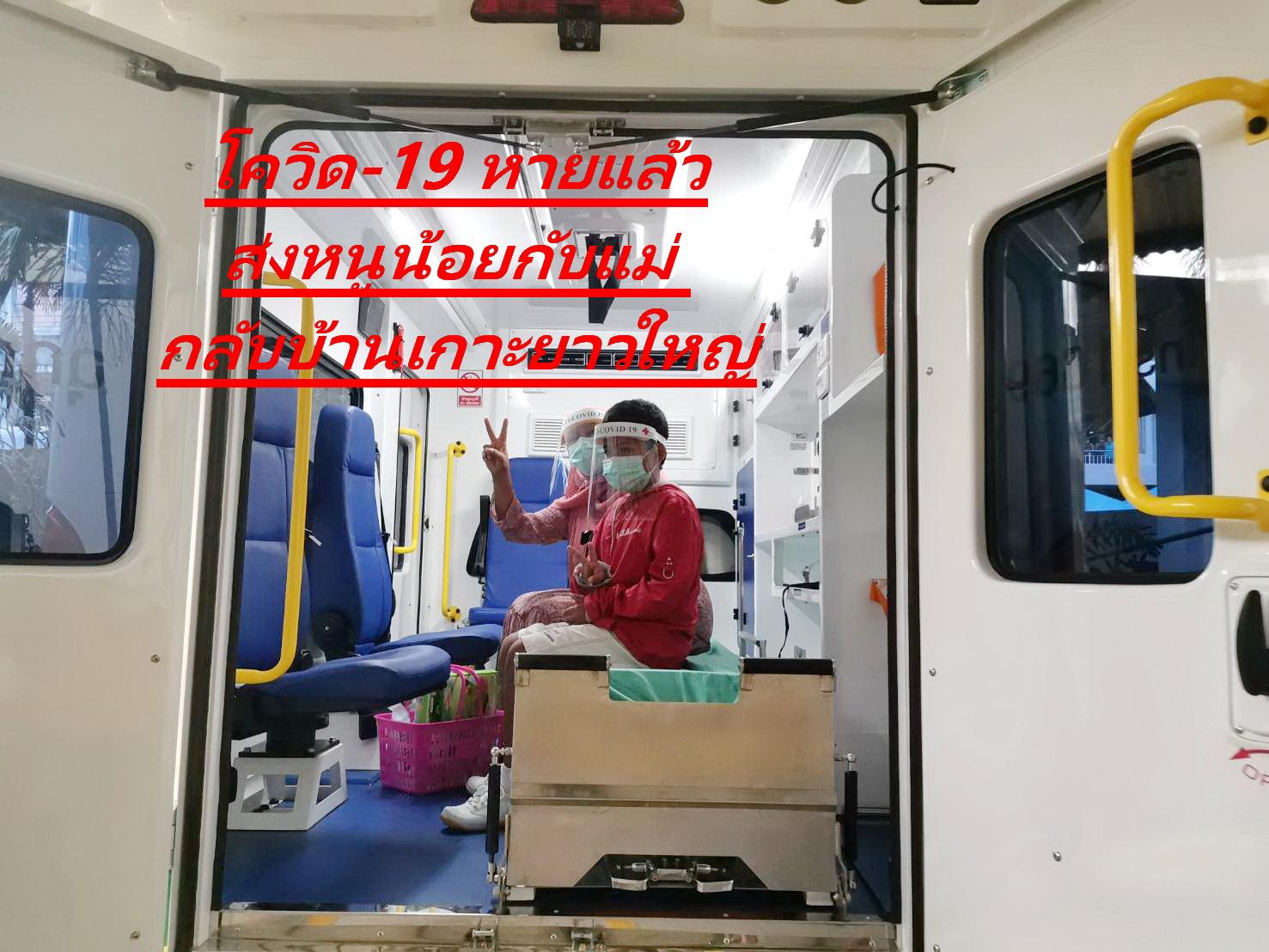 แพทย์พยาบาลมอบของขวัญพร้อมปรบมือส่งแม่ลูกหายจากโควิด-19 ไปลงเรือกลับเกาะยาว