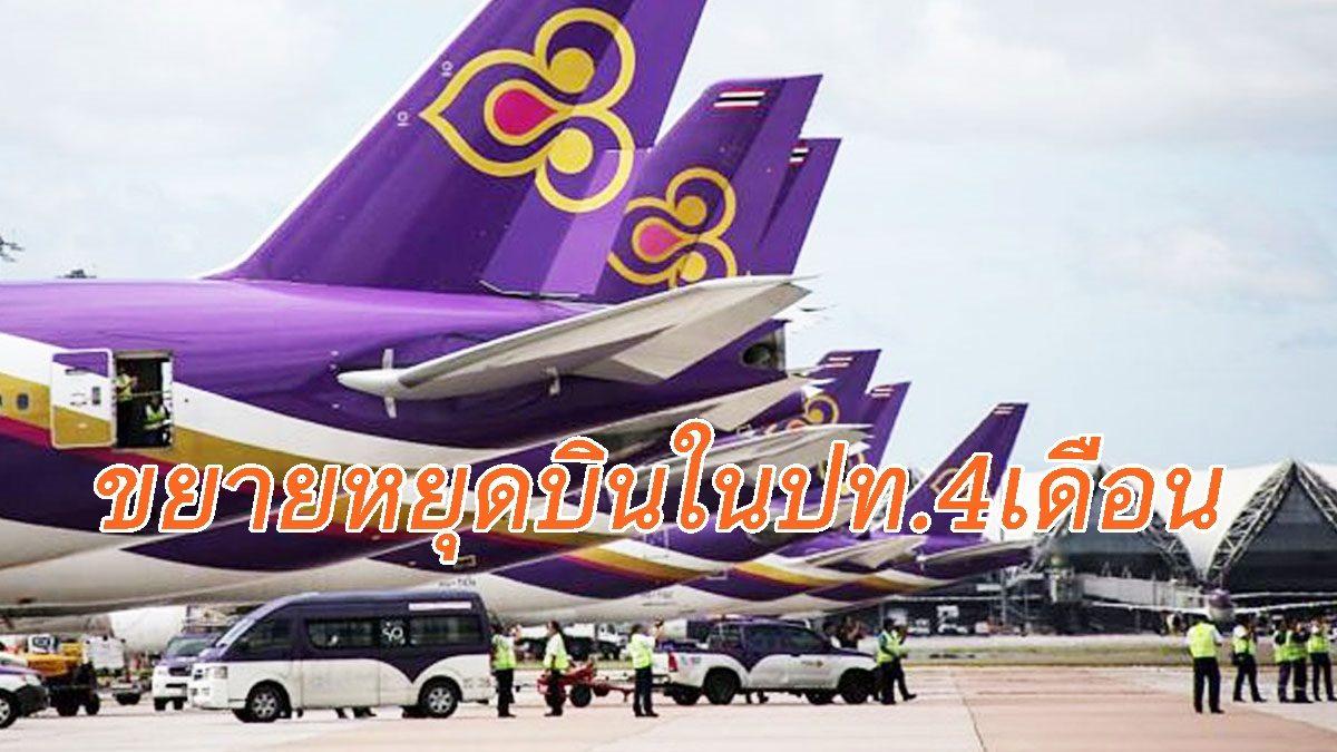 การบินไทย ขยายหยุดบินในปท. 4เดือน เส้นทางตปท.1เดือน