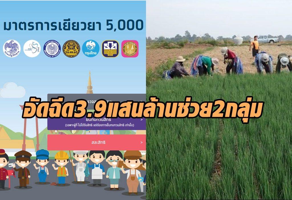 ครม.อัดฉีด3.9แสนล้านเยียวยา5พันบาทให้รวม16ล้านคน-เกษตรกรอีก10ล้านครัวเรือน