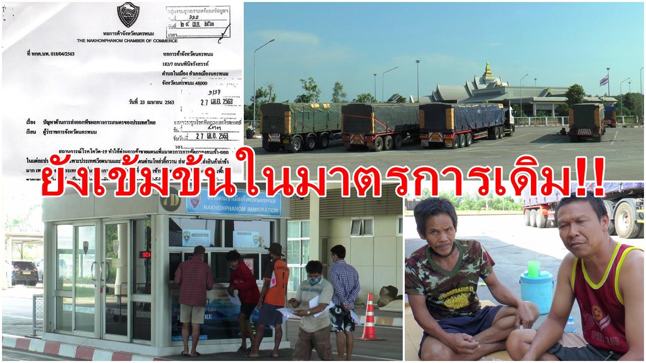 ด่านพรมแดนไทย-ลาว ยังเข้มข้นในมาตรการเดิม
