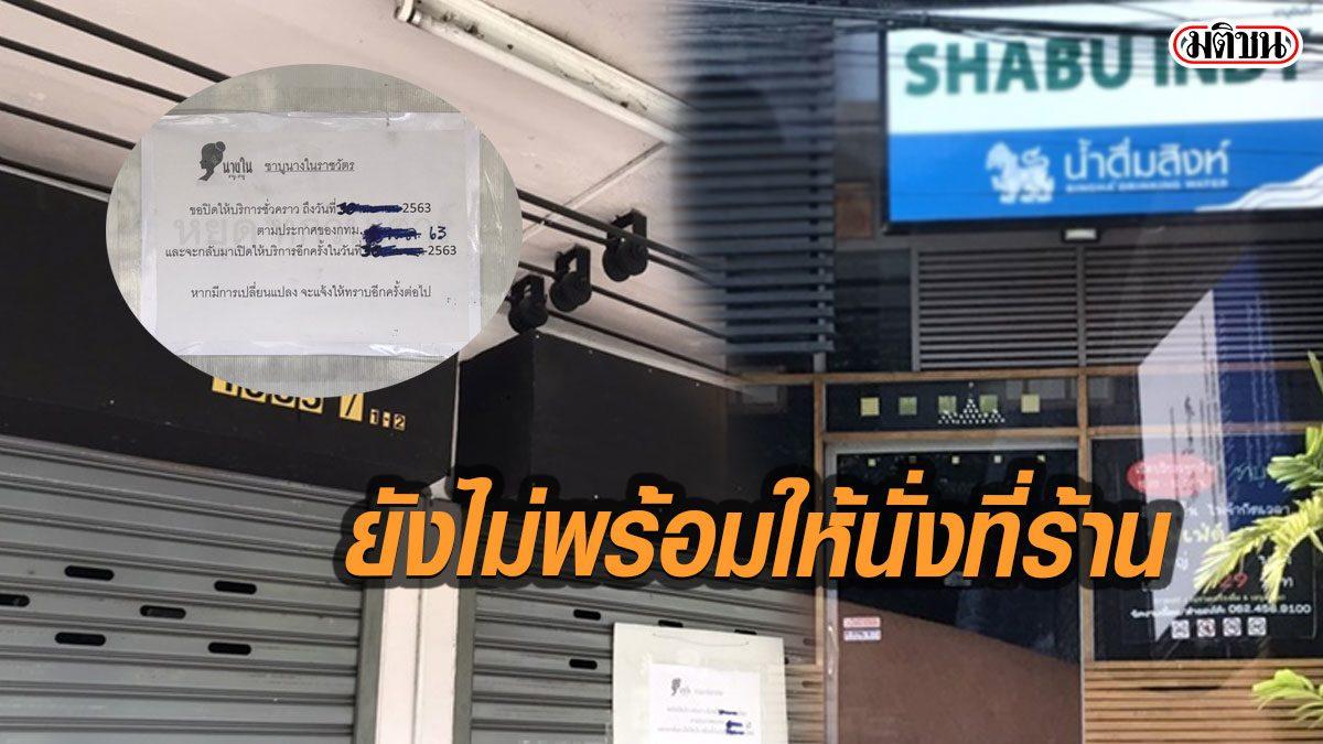 ผ่อนปรนปิ้งย่าง-ชาบู เปิดนั่งร้านวันแรก บ้างร้านยังไม่พร้อมให้บริการที่ร้าน