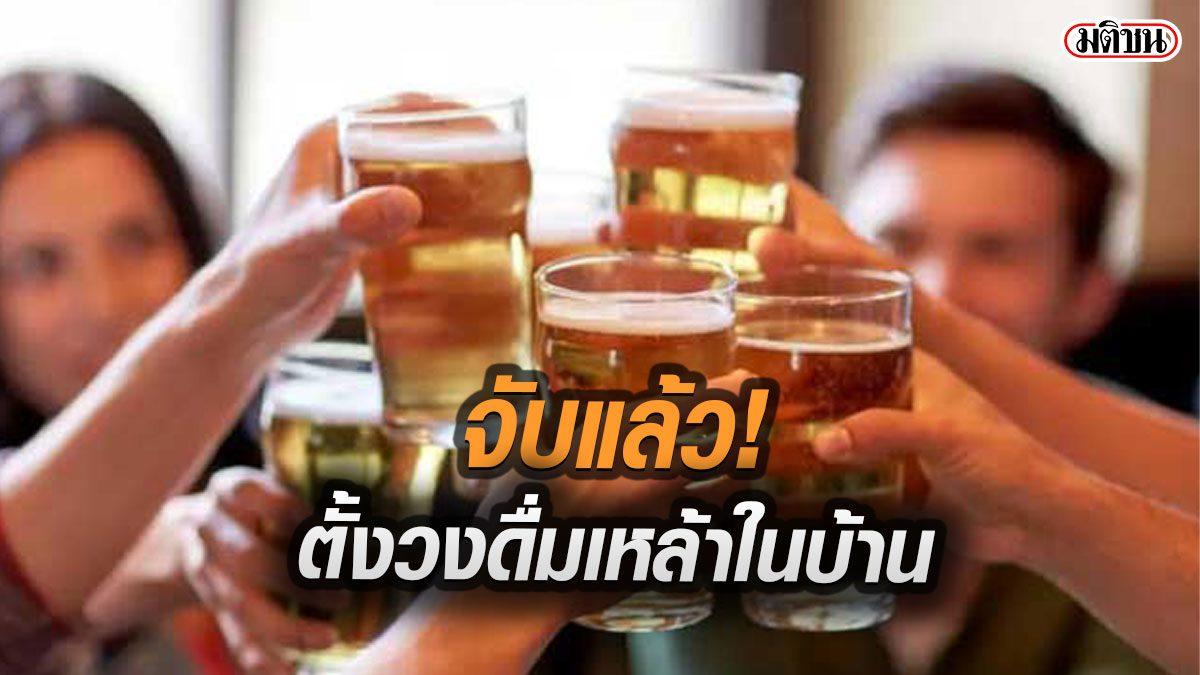 จับจริง! ผู้ฝ่าฝืนพ.ร.ก.ฉุกเฉินฯ ผ่อนปรนวันแรก มั่วสุมตั้งวงดื่มเหล้าในบ้าน 129 ราย