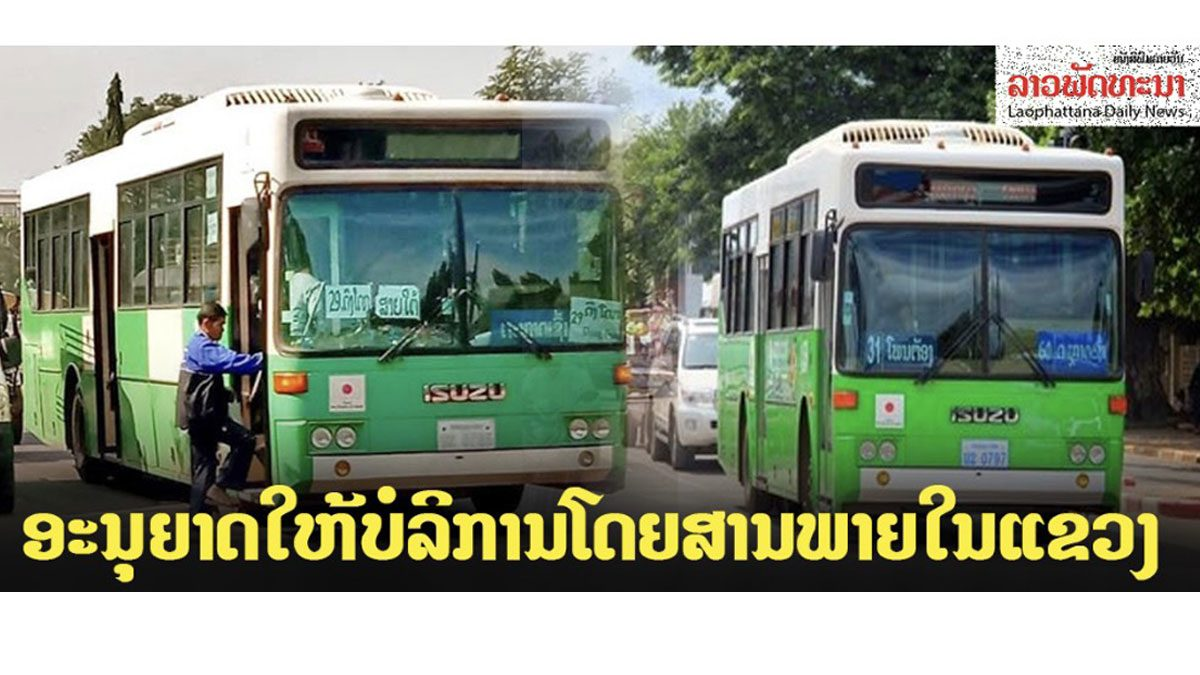 22 วันไร้ผู้ติดเชื้อ 'ลาว' ไฟเขียวรถเมล์สัญจรในจังหวัด ยอดสะสม 19 ต่ำสุดอาเซียน