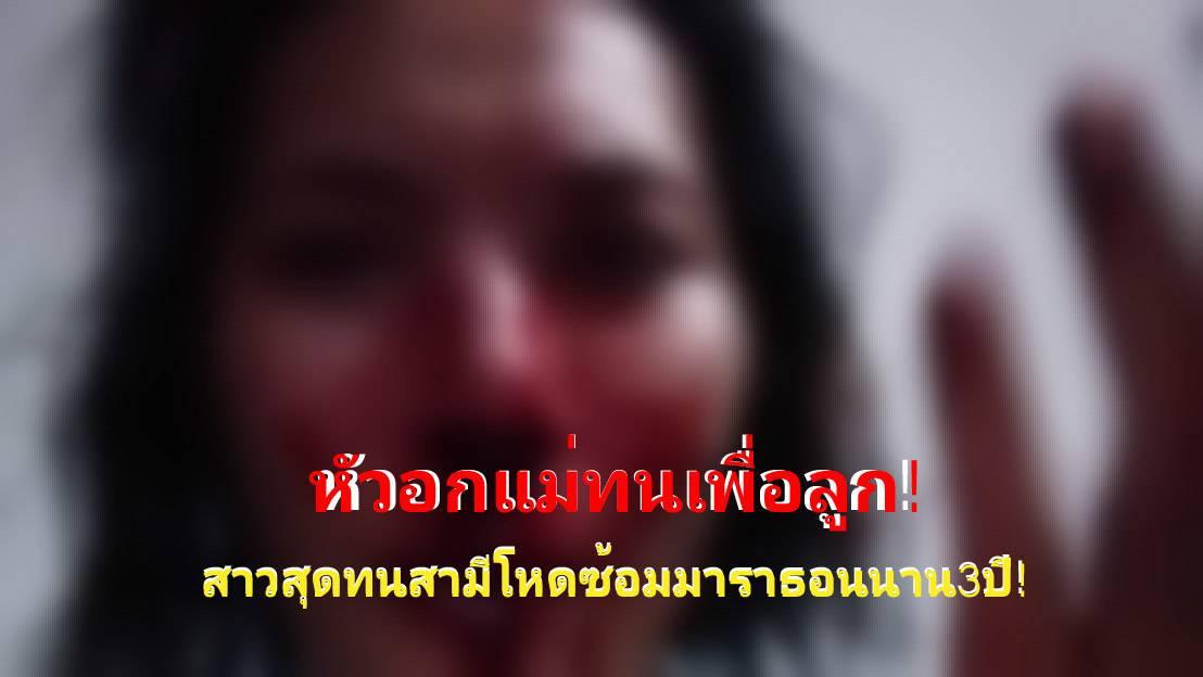 หัวอกแม่ทนเพื่อลูก สาวช่างเสริมสวยสุดทนสามีโหดซ้อมมาราธอนมานานกว่า 3 ปี (คลิป)