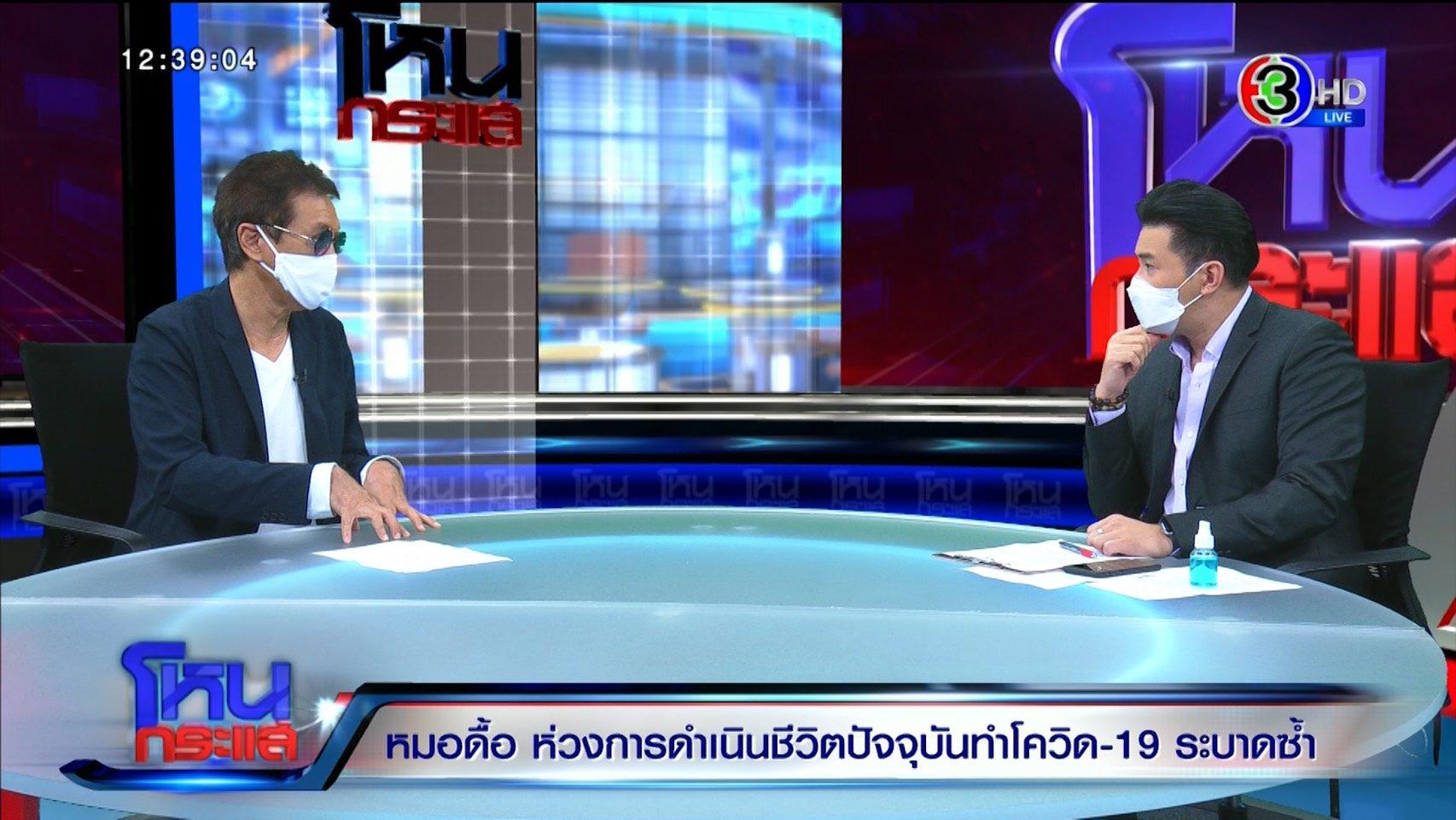 """ยอดติดเชื้อโควิดเกือบ 3พันคน """"หมอธีระวัฒน์ ไม่รู้ตรวจแล้วกี่คน ชี้แห่ซื้อเหล้า น่าห่วงประเทศไทยไม่มีความสำเร็จ"""