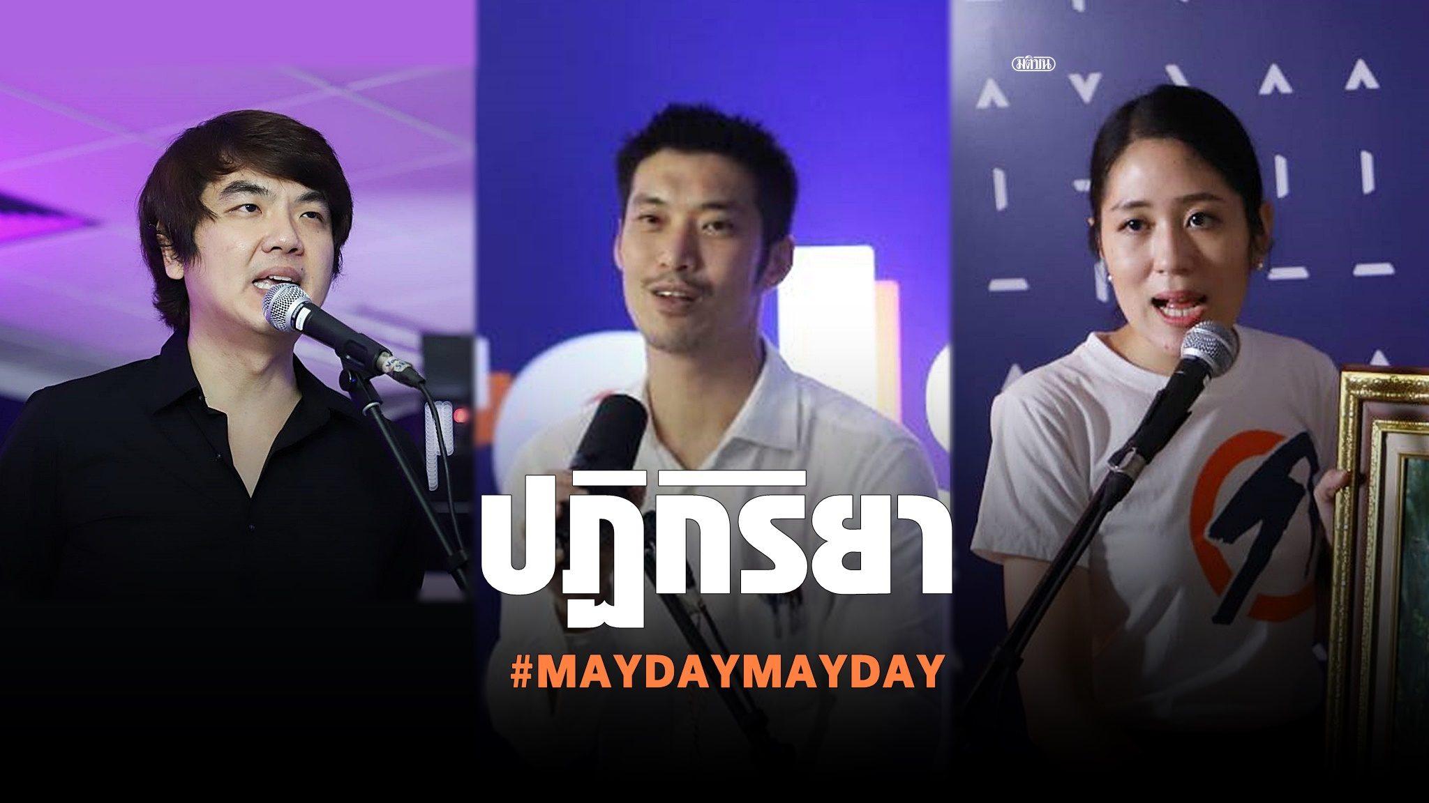 09.00 INDEX ทำไม #MAYDAYMAYDAY จึงก่อความหงุดหงิด ความไม่พอใจ