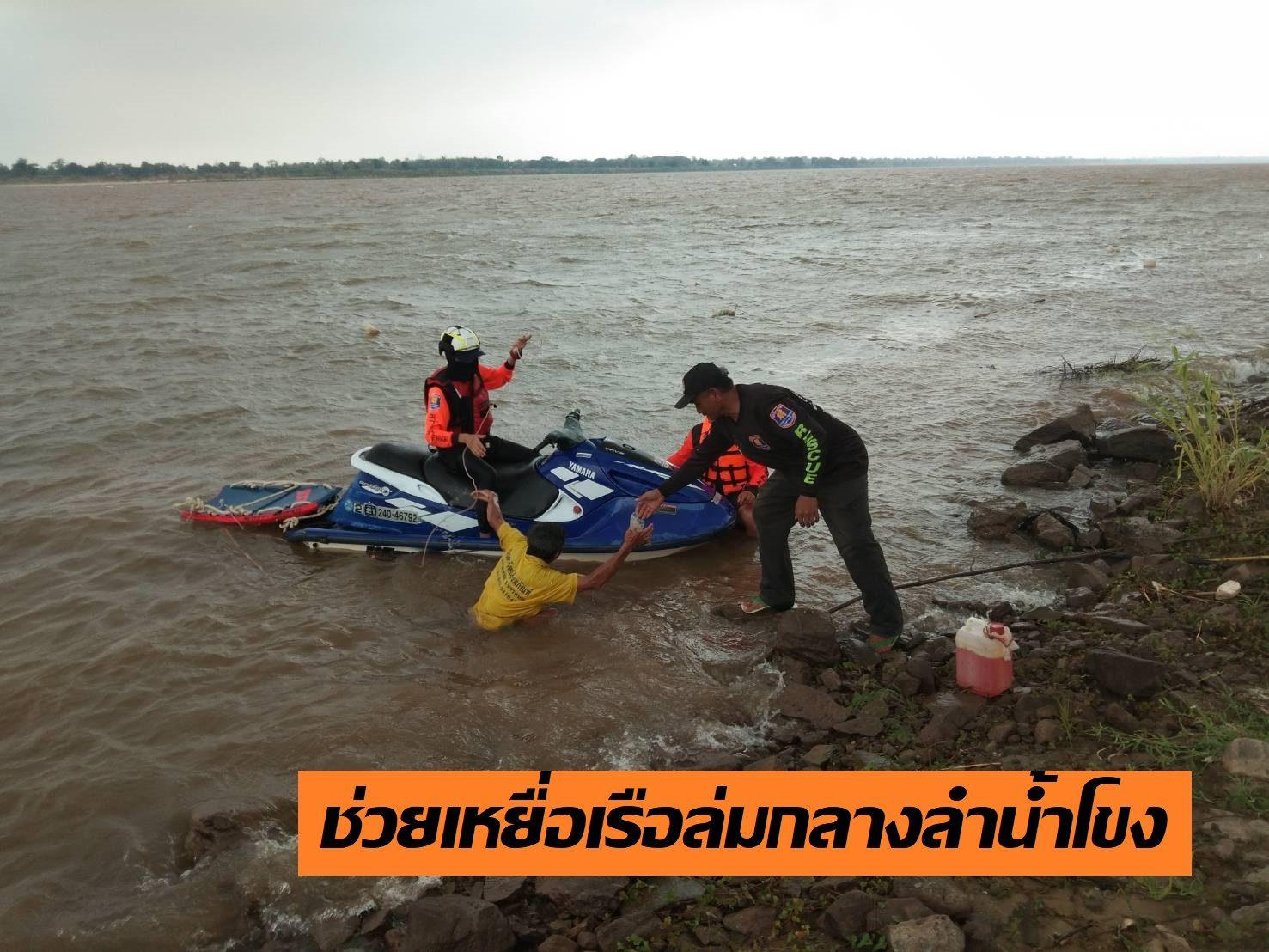 นาทีชีวิต! ทีมกู้ภัยนครพนม ขับเจ็ทสกีฝ่าพายุช่วยเรือล่มกลางน้ำโขง รอดตาย 2 จมน้ำดับ 1 ราย