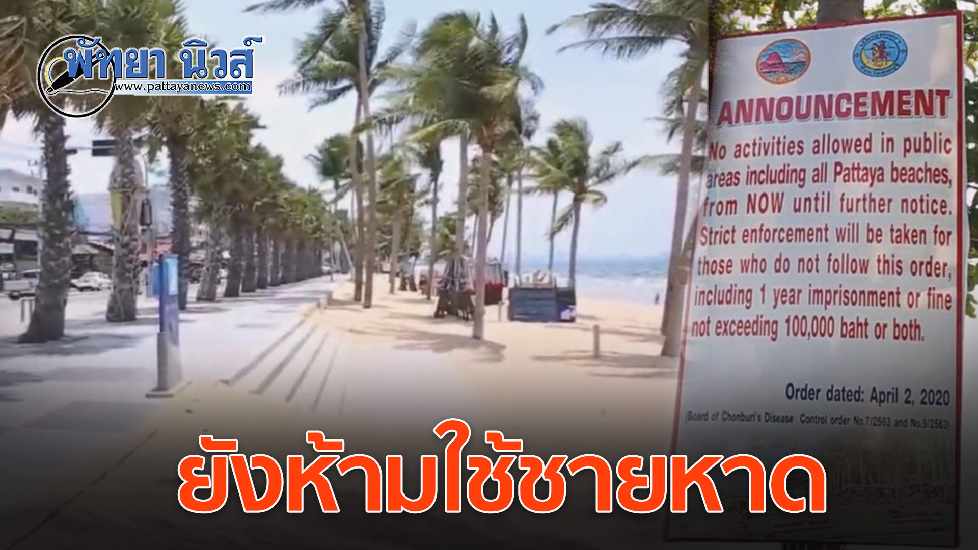 พัทยา คุมเข้มนักท่องเที่ยวห้ามใช้พื้นที่ชายหาด 9 จุด แต่ผ่อนปรนใช้พื้นที่ทางเท้าได้