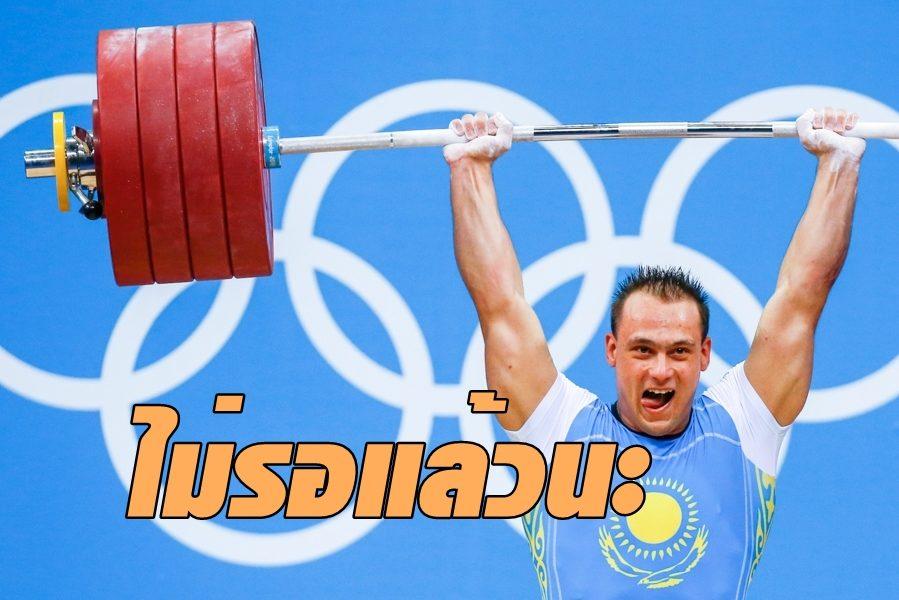 ไม่รอแล้วนะ! ยอดจอมพลังคาซัคฯเลิกเล่น หวั่นโควิดทำโอลิมปิกเลื่อนแข่งอีก