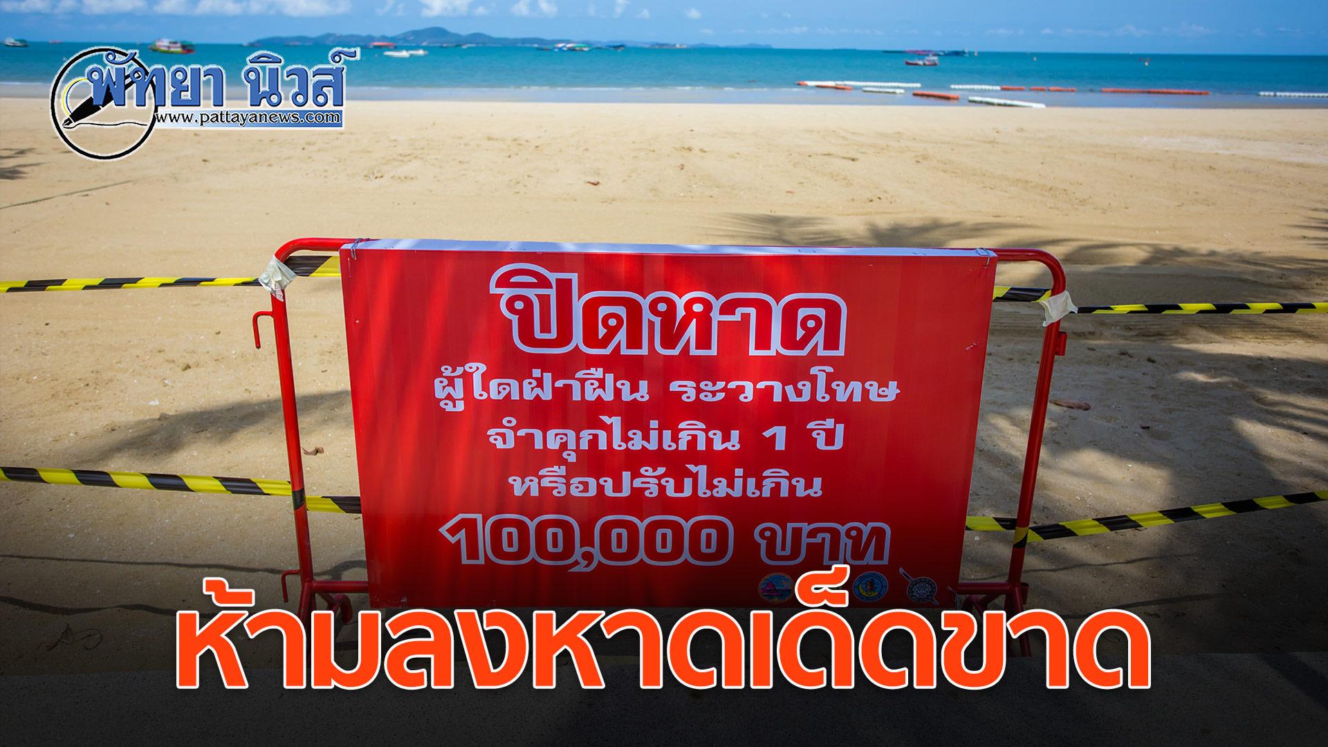 นายกเมืองพัทยาลงพื้นที่ปิดชายหาดทุกหาดอย่างเข้มงวด ป้องกันโควิดระบาดซ้ำ