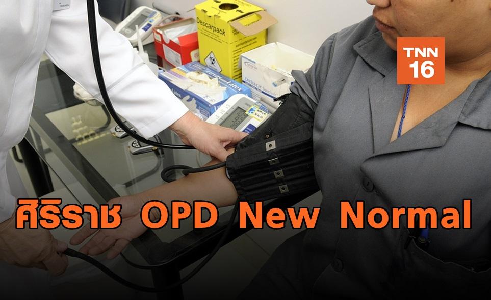 ศิริราชจ่อเปิด! OPD New Normal ผู้ป่วยนอกเว้นระยะ