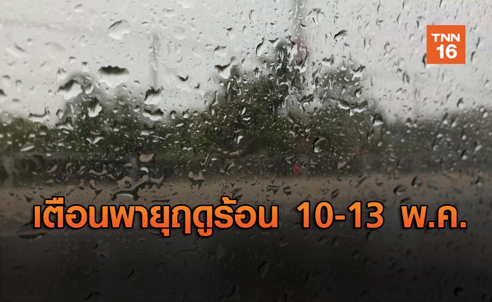 ไทยตอนบนร้อนจัด เตือน 10-13 พ.ค.ระวังพายุฤดร้อน