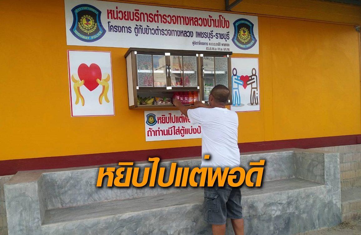 มาแล้ว! 'ตู้กับข้าว' ตร.ทางหลวงเพชรบุรี โครงการแบ่งปันอาหารให้ประชาชน ช่วงโควิด-19
