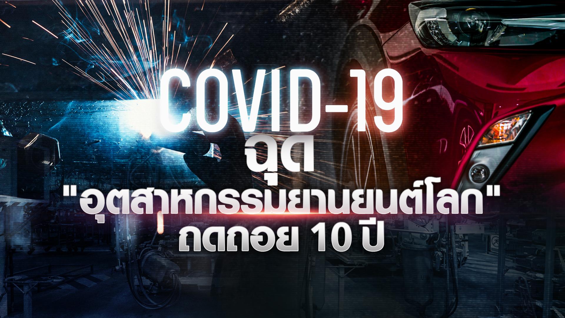 COVID-19 ฉุดอุตสาหกรรมยานยนต์โลกถดถอย 10 ปี