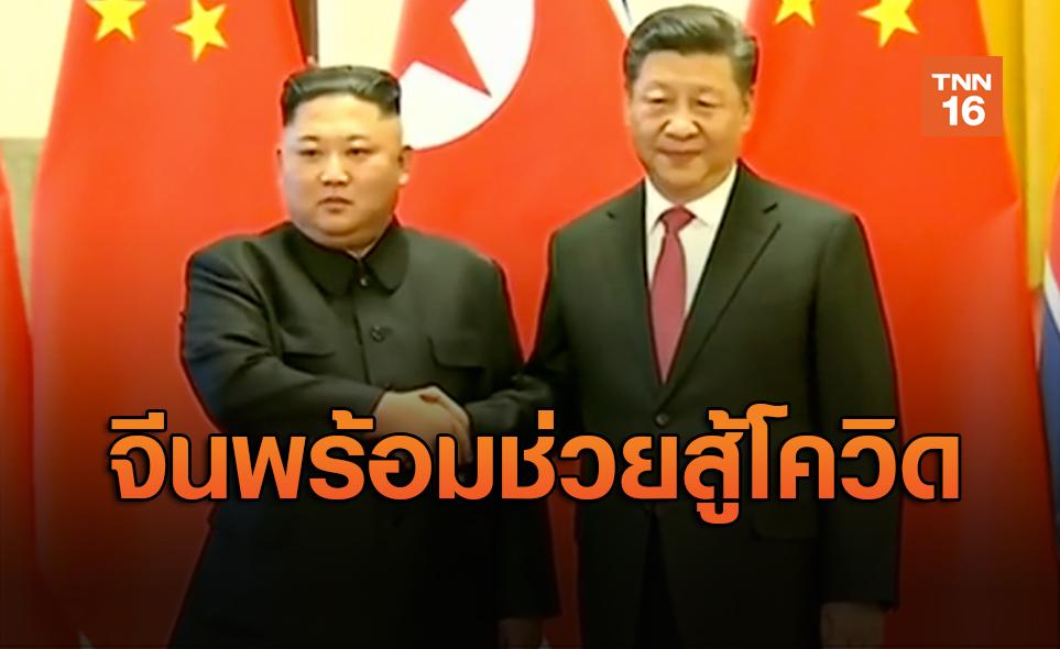 จีนเต็มใจช่วยเกาหลีเหนือต่อสู้โควิด-19