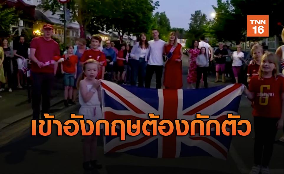 อังกฤษเตรียมให้ผู้เดินทางเข้าประเทศกักตัว 14 วัน