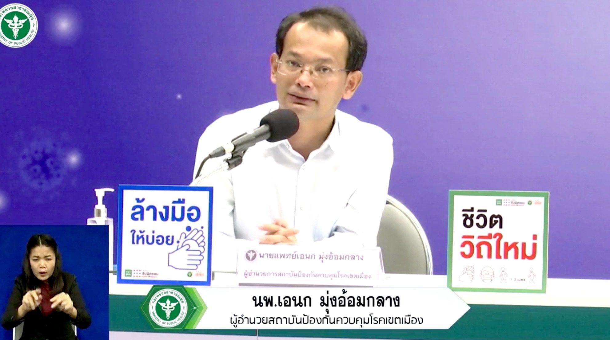 """สปคม.ลงพื้นที่ """"ชุมชนแออัด-คอนโด-บ้านจัดสรร-เรือนจำ"""" ยืนยันตัวเลขป่วย """"โควิด-19"""" ในไทยน้อยลงจริง"""