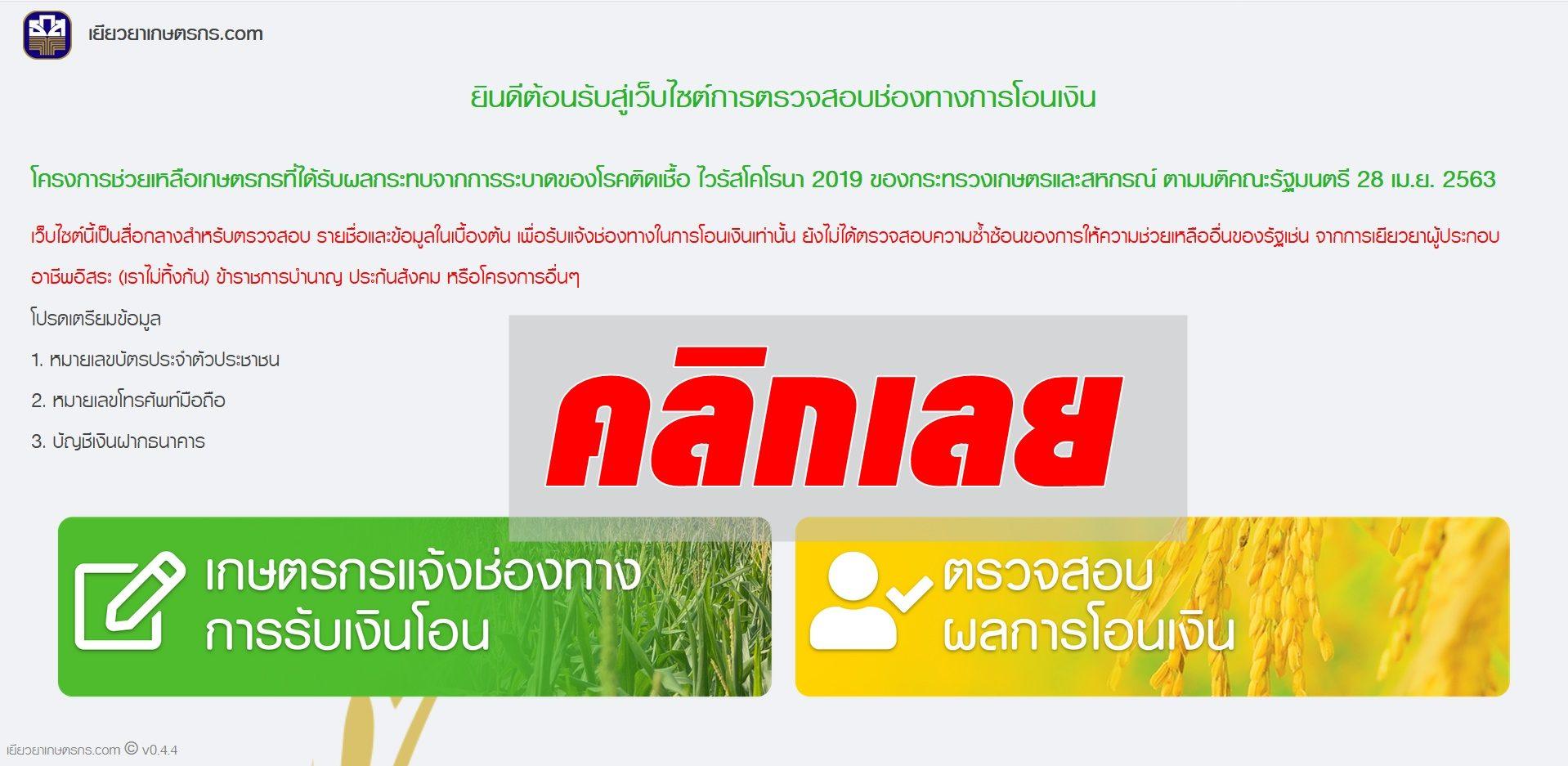 คลิกเลย! เกษตรกรแจ้งบัญชีธนาคารที่เว็บ 'เยียวยาเกษตรกร' รับเงิน 15,000 บ.