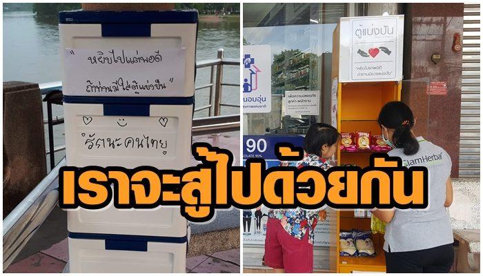 คนไทยไม่ทิ้งกัน! ผุดตั้งตู้แบ่งปันของใช้-อาหารให้ผู้เดือดร้อนหยิบฟรีร่วมสู้ 'โควิด' ไปด้วยกัน