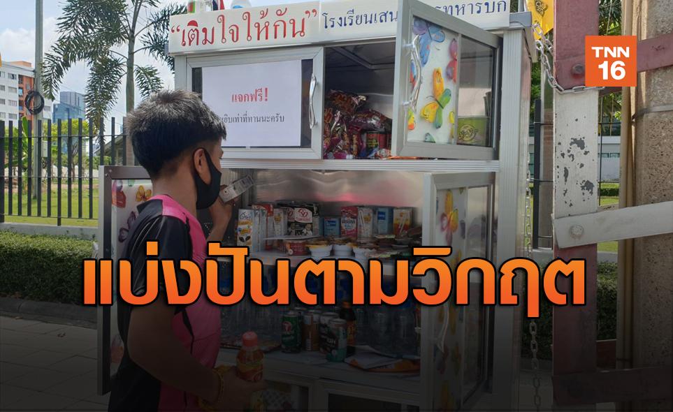 """สุขใจทั้งผู้ให้-ผู้รับ! """"ตู้ปันสุข"""" จากน้ำใจคนไทย"""
