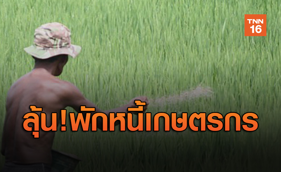 รอลุ้น! รัฐเตรียมพักชำระเงินต้น-ดอกเบี้ยให้เกษตรกรกองทุนฟื้นฟูฯ