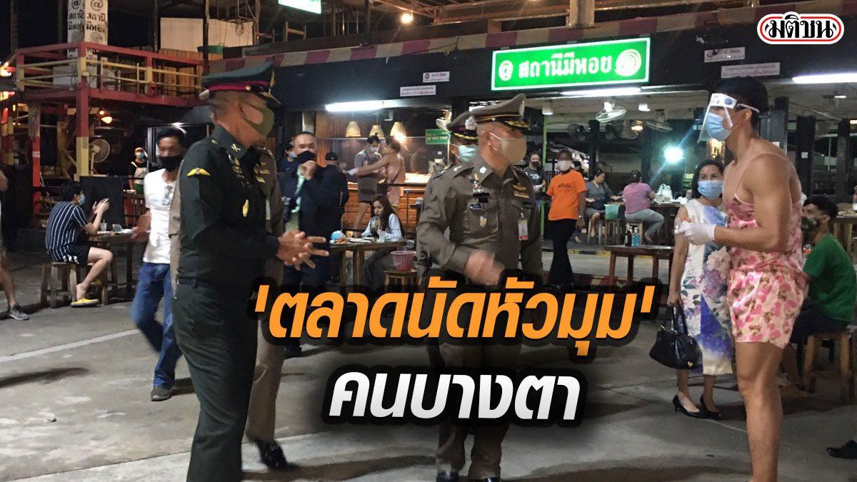 ทหาร-ตำรวจ ตรวจห้างเลียบด่วน ก่อนคลายล็อกก๊อก 2 พบ 'ตลาดนัดหัวมุม' คนบางตา