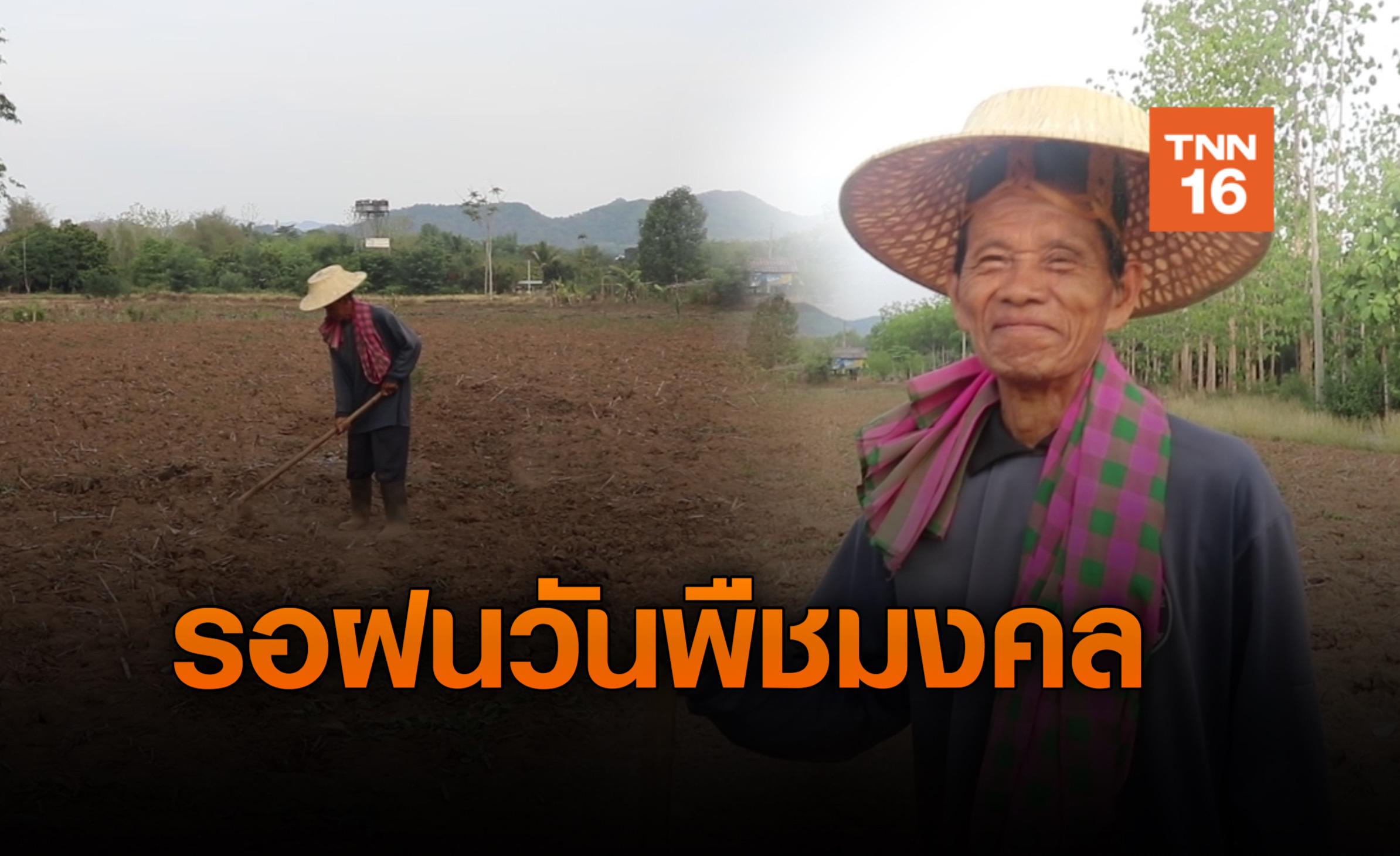 รอฝน! 1 เดียวในหมู่บ้านตาวัย 71 ปี ถือฤกษ์เตรียมดินวันพืชมงคล