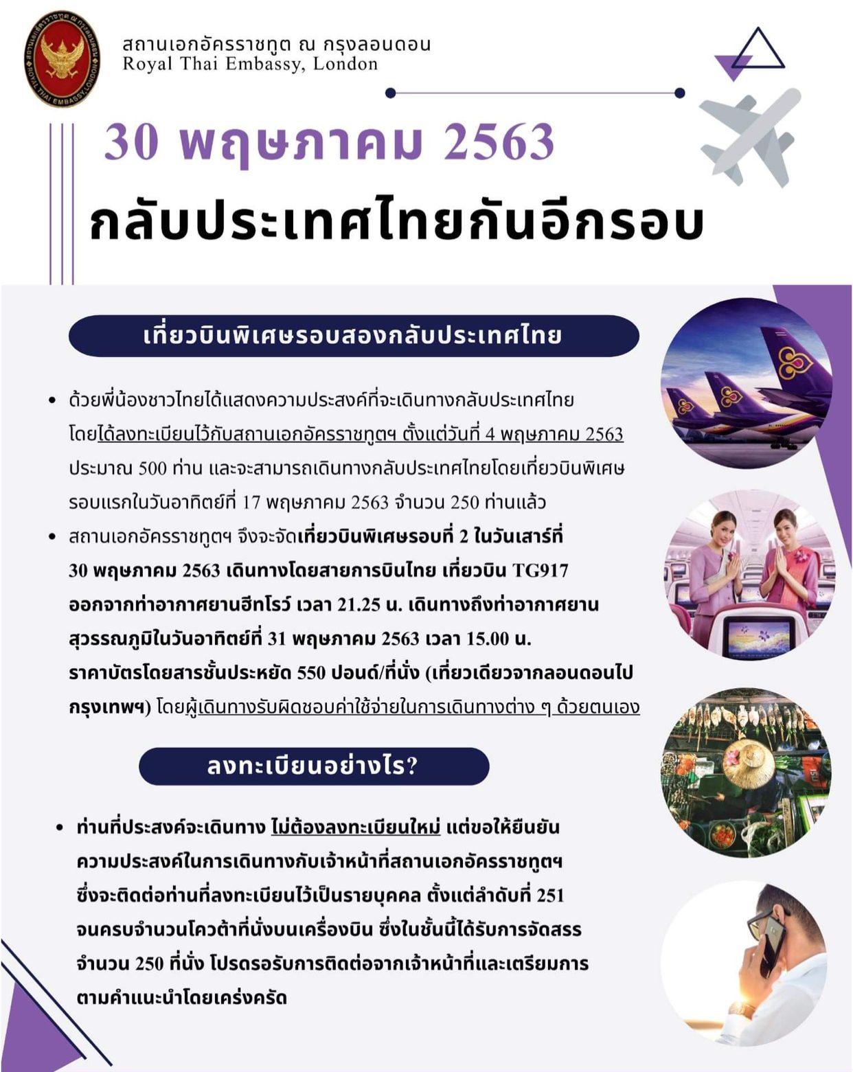 ด่วน! สถานทูตจัดเที่ยวบินพิเศษรอบ 2 พาคนไทยในอังกฤษกลับบ้าน