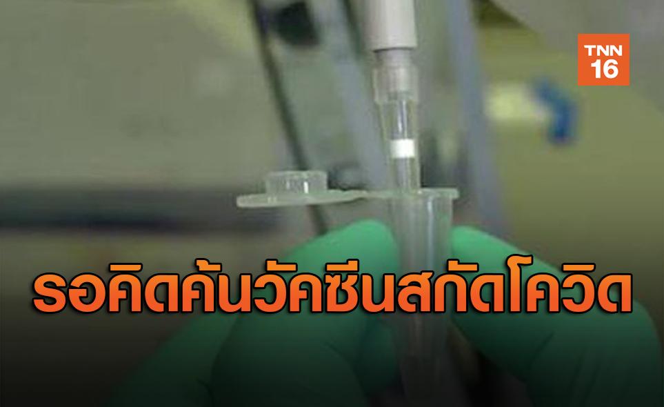ไทยเตรียมใช้วัคซีนสกัดโควิด-19 หากสหรัฐฯ-จีนคิดค้นสำเร็จ