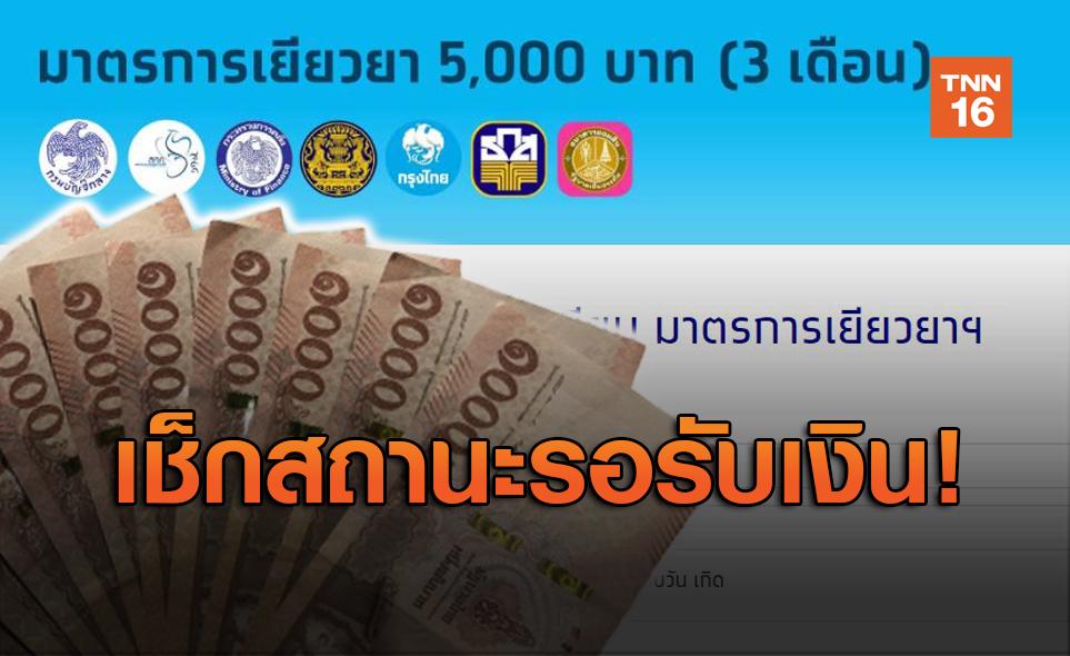 เช็กสถานะ! www.เราไม่ทิ้งกัน.com โอนเงินให้อีก 1.1 ล้านคน