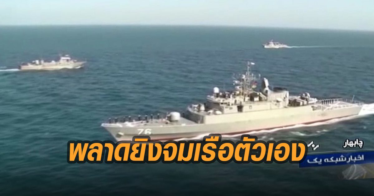 ทัพเรืออิหร่านพลาดอีก ทดสอบขีปนาวุธยิงโดนกันเอง ทำเรือขนส่งจม-ทหารเรือดับ