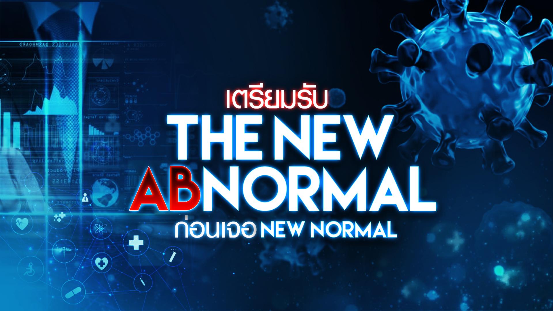 ไทยปรับตัวรับ The New Abnormal ก่อนเจอ New Normal