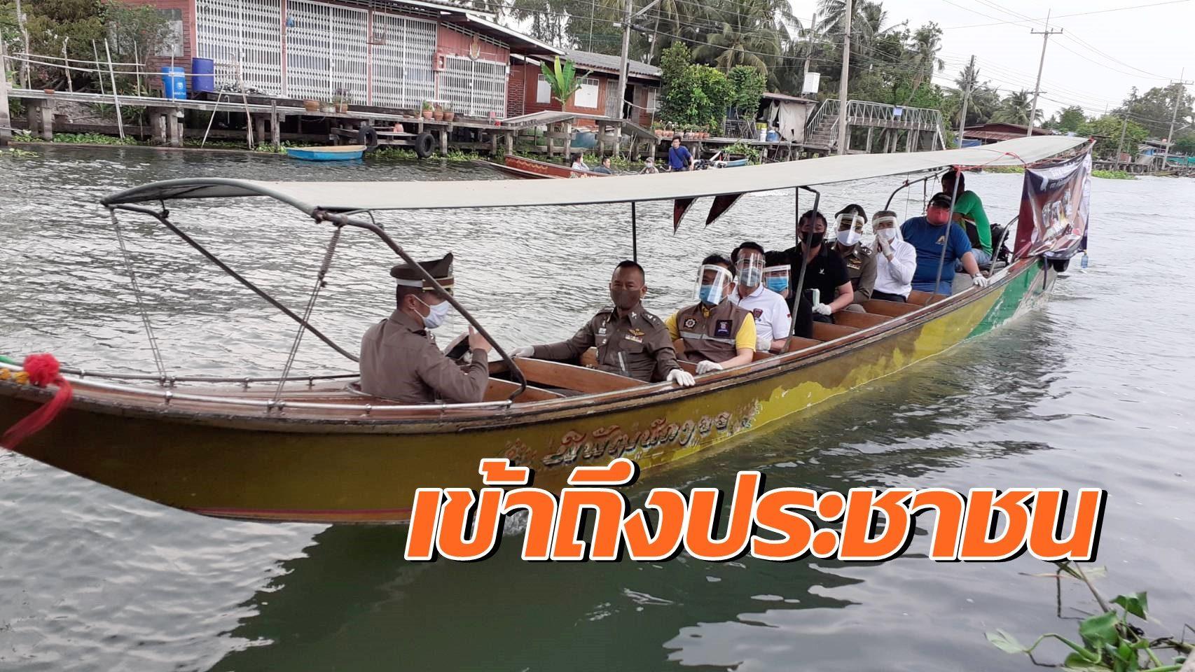 ผู้การฯมหาชัย ล่องเรือแจกของถึงบ้าน สร้างขวัญกำลังใจให้ประชาชน