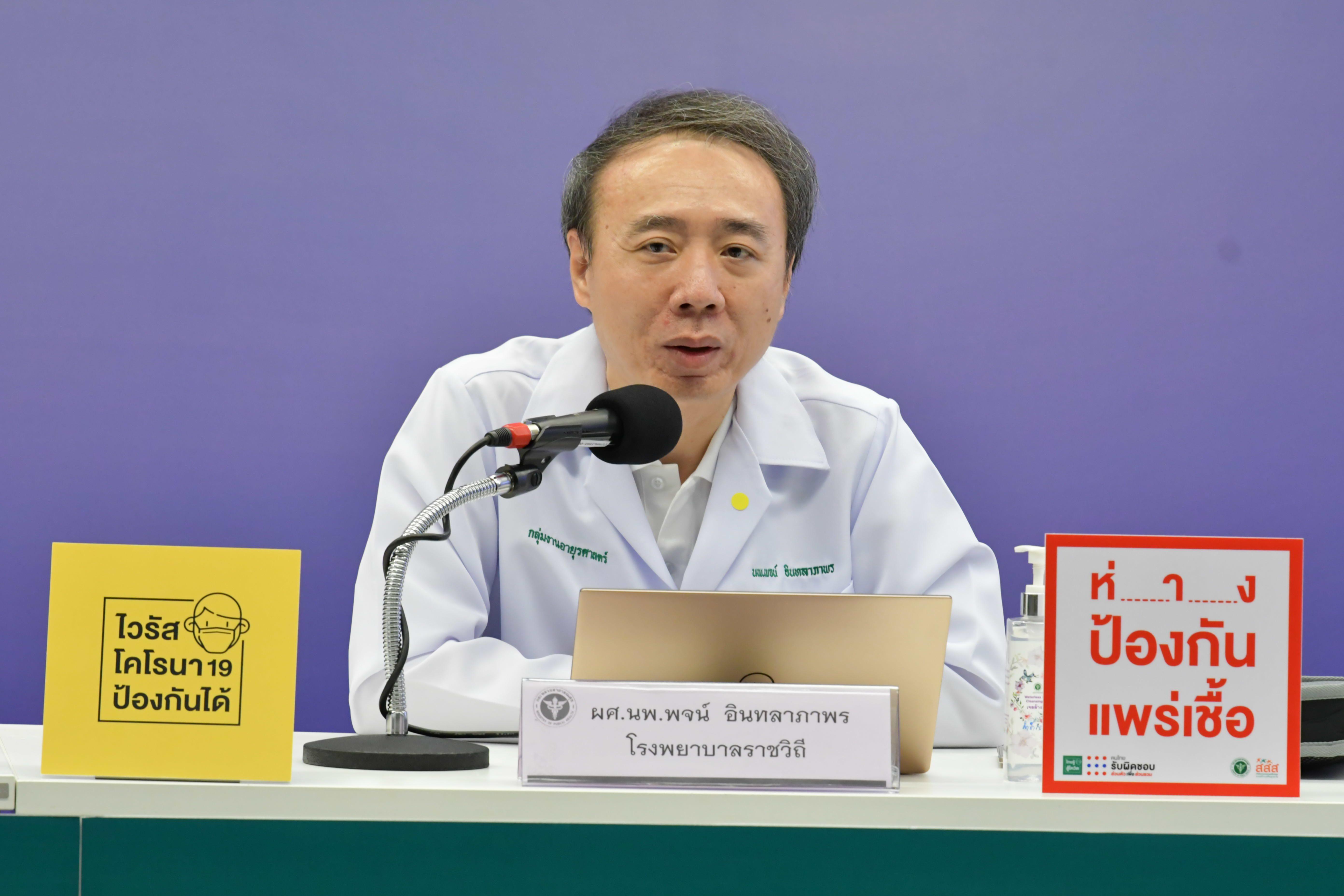 """รพ.ราชวิถี ถอดบทเรียน """"โควิด-19"""" ผู้ป่วย 3 แบบ 3 สไตล์ รักษาด้วยสูตรเดียวกันแต่ผลลัพธ์ไม่เหมือนกัน"""